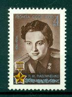 URSS 1976 - Y & T N. 4262 - Lioudmila Pavlitchenko - 1923-1991 USSR