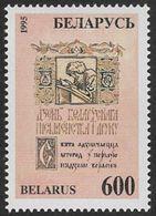 Belarus SG123 1995 Writers' Day 600r Unmounted Mint [36/30246/6D] - Belarus