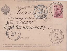 RUSSIE 1885 ENTIER POSTAL CARTE POUR PARIS  CACHET PARIS ETRANGER - 1857-1916 Imperium