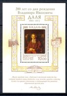 A17- S/Sheet Of Russia Rossija 2001. Russia. Painting. - 1992-.... Federation