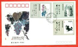 China 1989.FDC. New.Grapes. Contemporary Art Of China. - 1949 - ... People's Republic