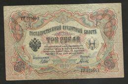 RUSSIA - RUSSIAN EMPIRE - 3 ROUBLES - Russia