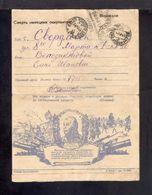1944. USSR. Military. Second World War. Military Censorship. Cavalry. Guns. Stalin. M. Kutuzov. - 1923-1991 USSR