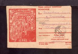 1945. USSR. Military. Second World War. Military Censorship. Red Army Glory! - Storia Postale