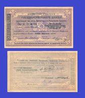 Armenia  5,000 Ruble  1920   -- Copy - Copy- Replica - REPRODUCTIONS - Arménie