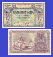 ARMENIA 250 RUBLES 1919    -- Copy - Copy- Replica - REPRODUCTIONS - Arménie