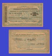 Armenia 500 Ruble 1920    -- Copy - Copy- Replica - REPRODUCTIONS - Arménie