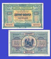Armenia, 100 Ruble 1920 -- Copy - Copy- Replica - REPRODUCTIONS - Arménie