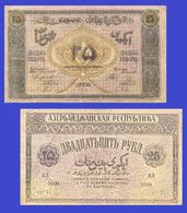 Azerbaijan 25  Ruble 1919  -- Copy - Copy- Replica - REPRODUCTIONS - Azerbaïdjan