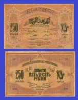 Azerbaijan 250 Ruble 1919     -- Copy - Copy- Replica - REPRODUCTIONS - Azerbaïdjan