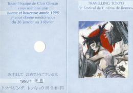 BILAL : Carte Voeux SALON TRAVELING TOKYO - Bilal