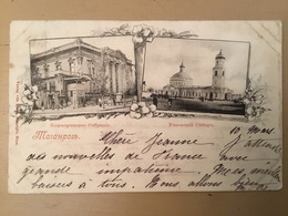 TAGANROG - Compagnie Du Commerce Et Cathédrale - Russia