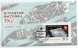 URSS 1967 O - 1923-1991 USSR