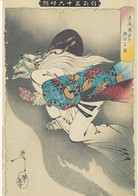CARTOLINA - POSTCARD - TEMATICA  - YOSHITOSHI - 1839 - 1892 - PICTURE OF THE OLD WOMAN RETRIEVIN HER ARM - 1889 - Schilderijen