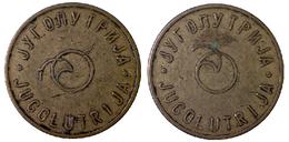 02675b  GETTONE TOKEN JETON BOSNIA GAMING MACHINE JUGOLUTRIJA - Tokens & Medals