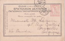 GRECE - Entier Postal En Relief (frappé Sur La Carte)-  Un Saluto Da Corfu - Benizze - Postal Stationery