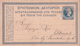 GRECE - Entier Postal Ecrit - Etat Bon Mais Plié!!! - Postal Stationery