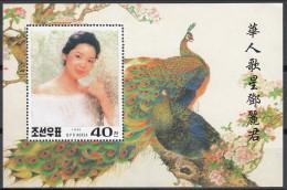 Korea (North) 1996 (MNH) - Peafowl On Bloc Border - Peacocks