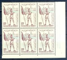 A110- Block Of Six Maroc Morocco Boy Scout. - Unused Stamps