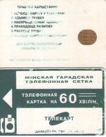 TARJETA TELEFONICA DE BIELORRUSIA. (013). PRIMERA EMISIÓN CON CHIP. REGULAR VER FOTO - Belarus