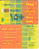 EGYPT - Extra Time, Menatel Telecard 15+2 L.E., Chip GEM3.1, CN : 0400, Used - Egypt