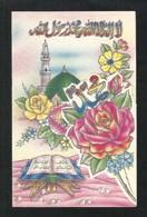 Saudi Arabia Old Picture Eid Greeting Card Holy Mosque Medina Madina Islamic View Card Size 20.1/2 X 13 Cm - Saudi Arabia