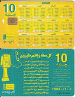 EGYPT - Calendar 2006(with Arrow), Menatel Telecard 10 L.E., Chip Incard 4, Used - Egypt