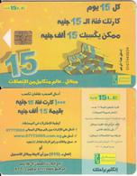 EGYPT - Great 15, Menatel Telecard 15 L.E., Chip GEM3.3, CN : 0167, Used - Egypt
