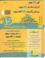 EGYPT - Great 15, Menatel Telecard 15 L.E., Chip GEM3.3, CN : 0166, Used - Egypt