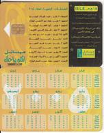 EGYPT(chip) - Calendar 2005(glossy Surface, CN At Bottom Left), Menatel Telecard 15 L.E., Chip Incard 4, Used - Egypt