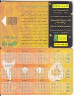 EGYPT(chip) - Calendar 2005(matt Surface, CN At Bottom Right), Menatel Telecard 15 L.E., Chip GEM3.1, Used - Egypt
