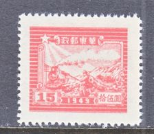 PRC  LIBERATED  AREA  EAST  CHINA   5 L 70 A   Perf 14     * - 1949 - ... People's Republic