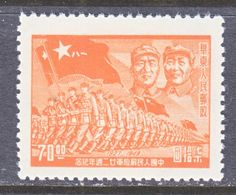 PRC  LIBERATED  AREA  EAST  CHINA   5 L 77    ** - Unused Stamps