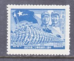 PRC  LIBERATED  AREA  EAST  CHINA   5 L 81    ** - 1949 - ... People's Republic
