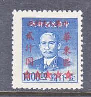 PRC  LIBERATED  AREA  EAST  CHINA   5 L 92    ** - 1949 - ... People's Republic