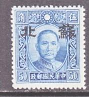 JAPANESE  OCCUP.  SUPEH    7 N 21   Type  II  Perf.  14  SECRET  MARK   *   No Wmk. - 1941-45 Noord-China
