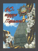 Belarus 2005. Postcard. 60th Anniv. Of The Victory Day Monument - Belarus
