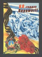 Belarus 2005. Postcard. 60th Anniv. Of The Victory Day - Belarus