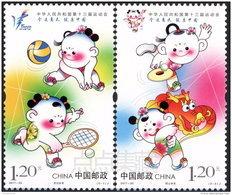 CHINA VR 2017-20 ** 13th National Games Sportspiele 2v - OFFICIAL ISSUE - DHCHN - 1949 - ... Volksrepublik