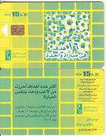 EGYPT - Football/Many Balls, Menatel Telecard L.E.15, Chip GEM3.1, Used - Egypt