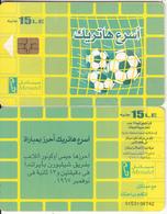 EGYPT - Football/3 Balls, Menatel Telecard L.E.15, Chip GEM3.3, Used - Egypt