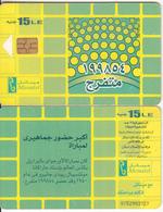 EGYPT - Football/Crowd Of People, Menatel Telecard L.E.15, Chip GEM3.1, CN : 0152, Used - Egypt