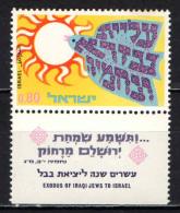 "ISRAELE - 1970 - ""Operation Ezra And Nehemiah,"" The Exodus Of Iraqi Jews - MNH - Israele"