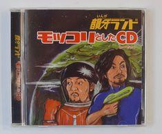 CD : IngaLand – Mokkori To Shita CD ( DQC-598 ) - World Music