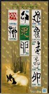 Japan 2010 - Rabbit Year - Eto Calligraphy - Blocks & Sheetlets