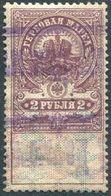 Russia 1915 General Revenue Stamp 2 Rub. Fiscal Tax Duty Gebührenmarke Stempelmarke Steuermarke Russland Russie - Fiscali