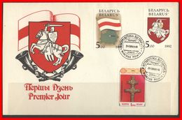 BELARUS First Day Cover  BY 391 Ancient Coat Of Arms Lithuania Related - Bielorussia
