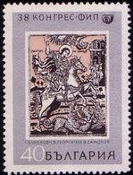 Bulgaria 1969 Mi 1913, Saint George, Dragon. MNH - Theologians
