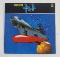 Vinyl LP :  Space Battleship Yamato Terebi Eiga Soundtrack  CS-7033 - Vinyl Records