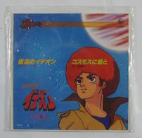Vinyl SP :  Space Runawayy Ideon   ( GK(H)-7503 / Columbia / Japan 1980 ) - Soundtracks, Film Music